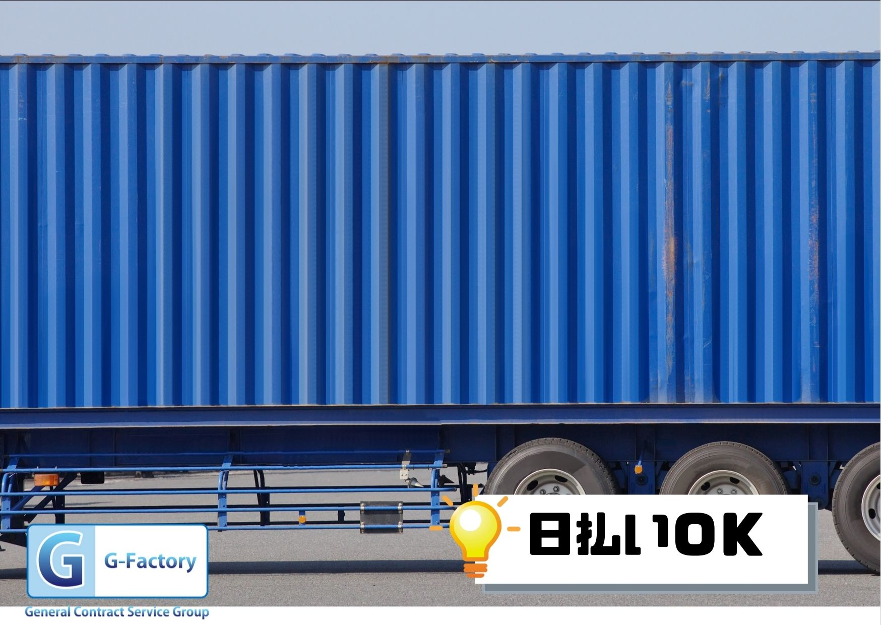 トラック荷台の組立作業