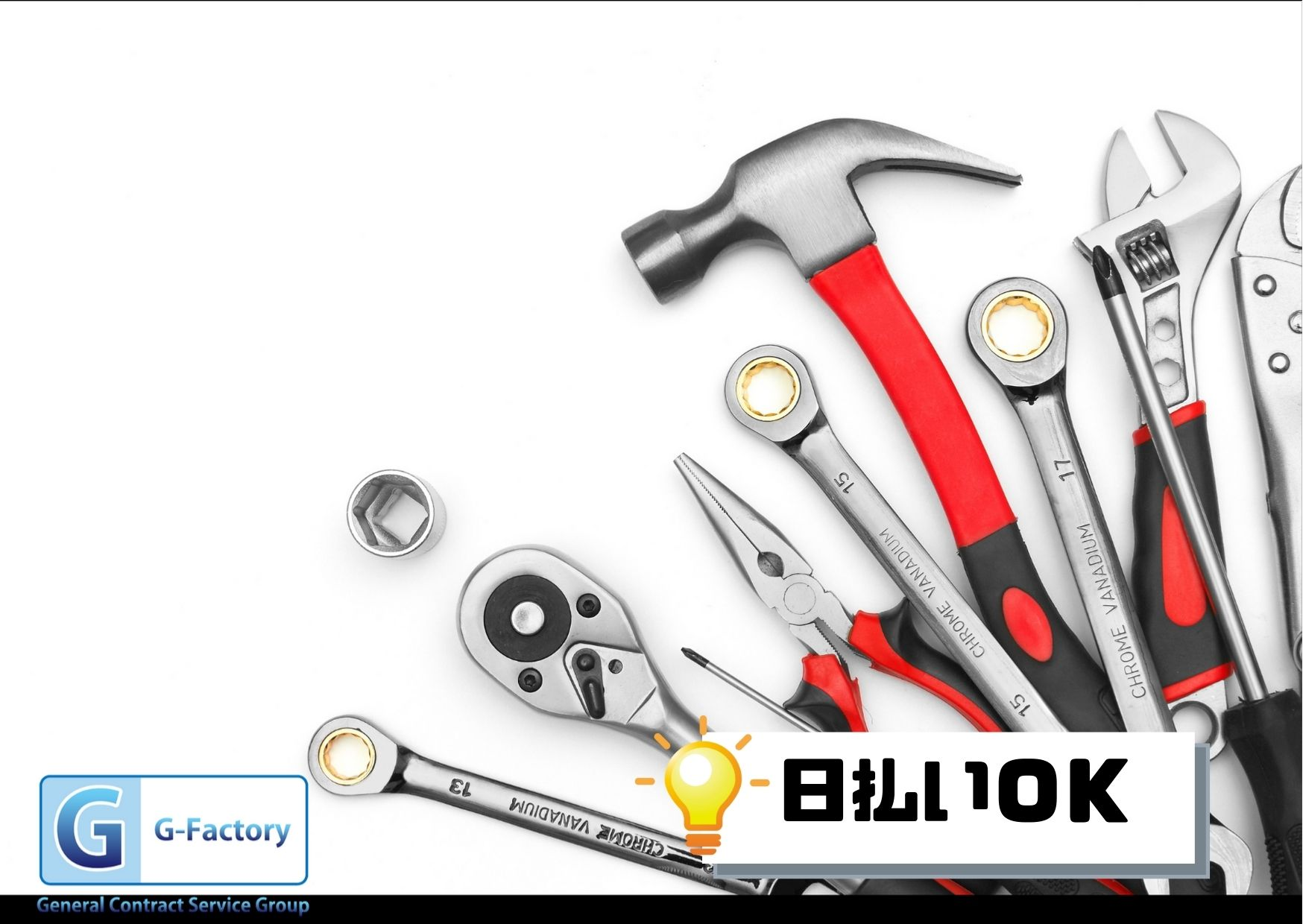 家庭用給湯器の組立・検査業務